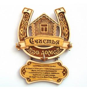 "Ключница ""Подкова"" 16*22 см"