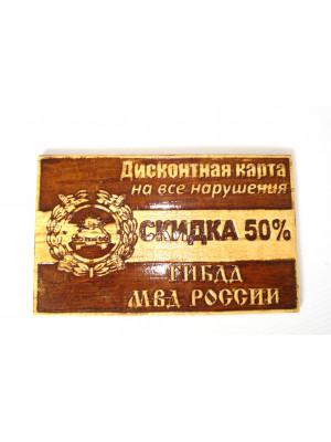 """Оберег """"Дисконтная карта"""" 7*10 см"""