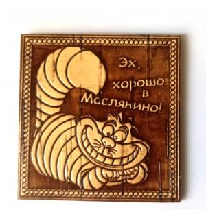 Магнит «Маслянино Кот»  6,5*6,5 см