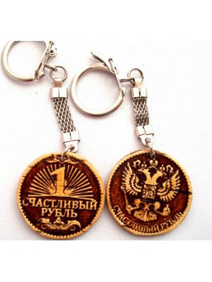 """Брелок """"Счастливый рубль"""" двусторонний  3,5*3,5 см"""