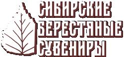 Сибирские берестяные сувениры
